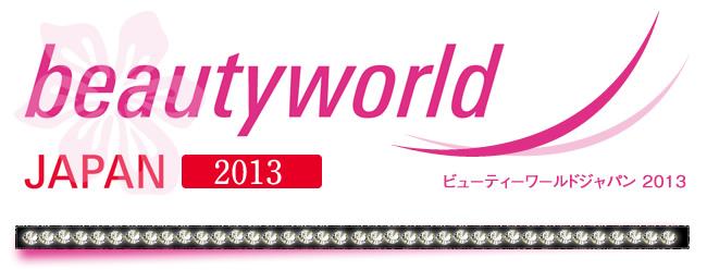 ボディジュエリーフォトコンテスト in beautyworld JAPAN